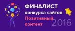 Популярные конкурсы для сайта